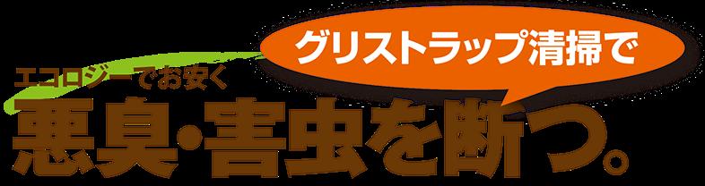 厨房などのグリストラップ清掃はぜひ名古屋の株式会社CEKへ